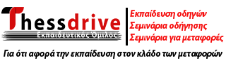 Thessdrive